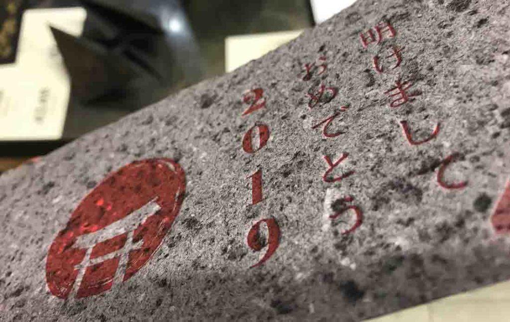 carte-voeux-authentique-recycle-japonaise
